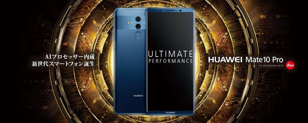 HUAWEI Mate 10 Proが買える格安SIMは?