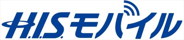 H.I.S.と日本通信が「H.I.S.モバイル」を設立