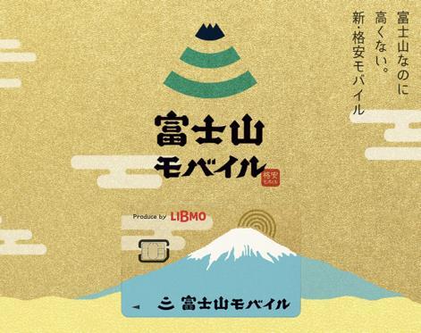 LIBMO、限定発売「富士山モバイル」の申し込み開始